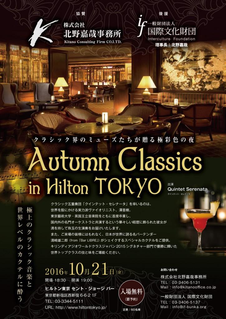 Autumn Classics A