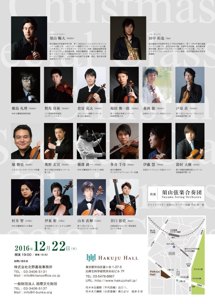 国際文化財団 12月コンサートチラシ(裏面)JPEG (1)