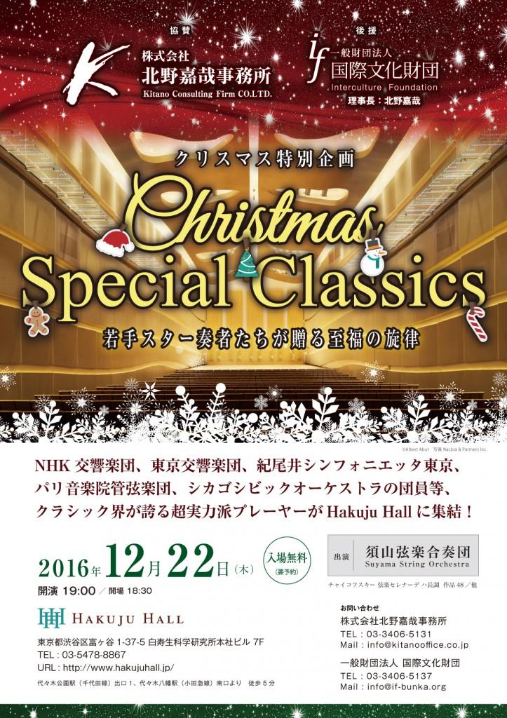 国際文化財団 12月コンサートチラシ(裏面)JPEG (2)